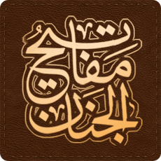 Mafatih_Android-1.2