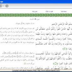 نرم افزار FarsiQuran3