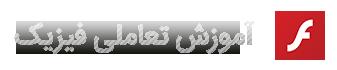 physics flash icon