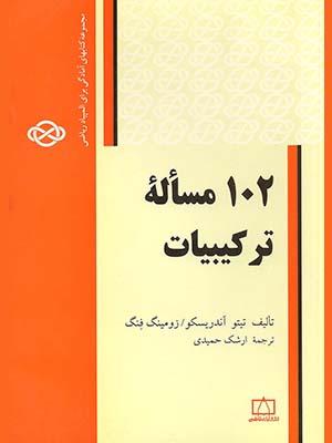 1 - 102 Masale Tarkibiat-index