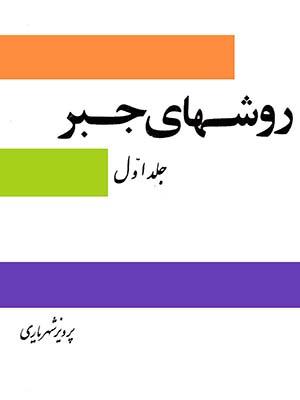 2 - Raveshhaye Jabr 1-index