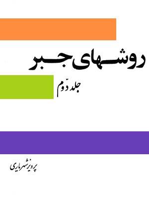 2 - Raveshhaye Jabr-index