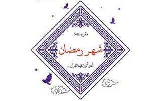 ramezan-index