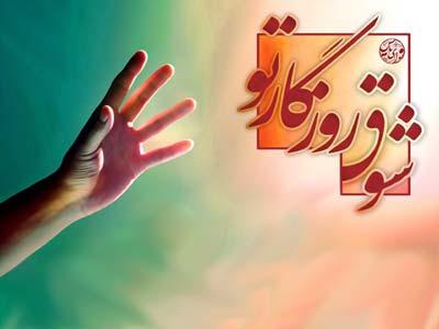 Shough-e-Roozegar-e-To-index