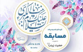 lady-zeynab-birthday-d20-azar-99-index