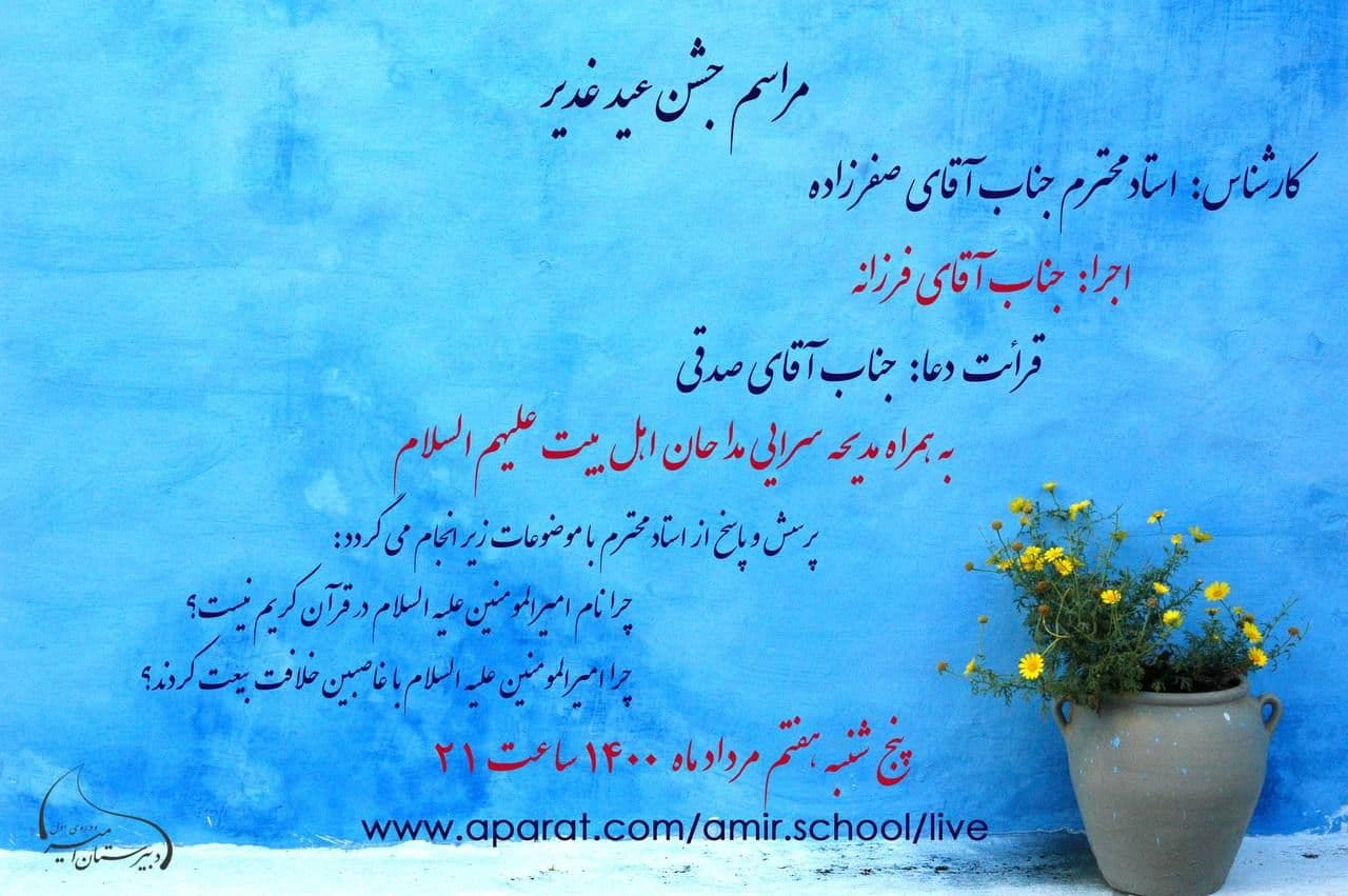 ghadir-mordad-1400-junior-pic