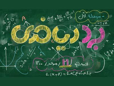 math-board-level1-mehr1400-index